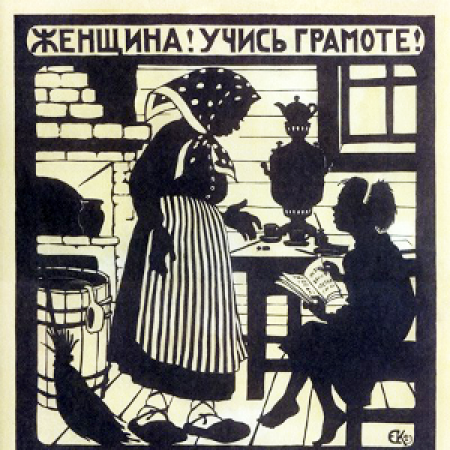 A poster by Elizaveta Kruglikova advocating female literacy, 1923.